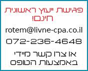 צור קשר באתר