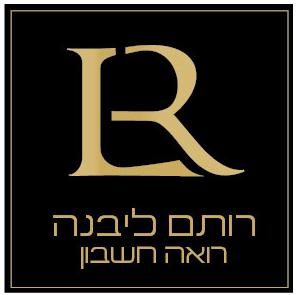 לוגו רותם ליבנה רואה חשבון